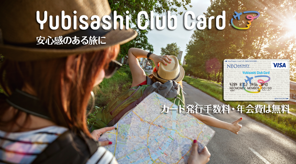 Yubisashi Club Card 安心感のある旅に カード発行手数料・年会費は無料