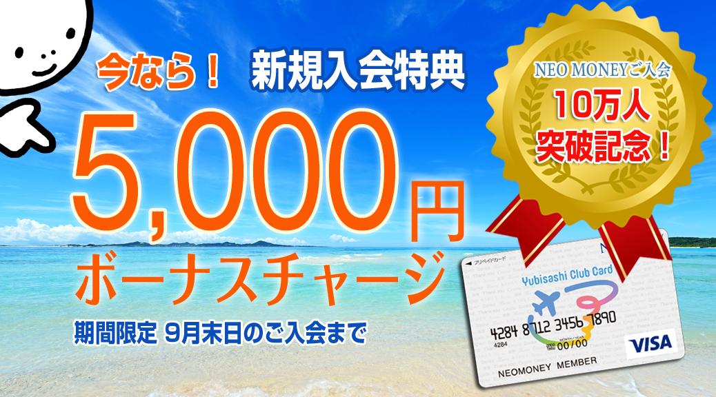 新規入会特典 今なら!5000円ボーナスチャージ 期間限定9月末日のご入会まで NEO MONEY10万人突破記念!