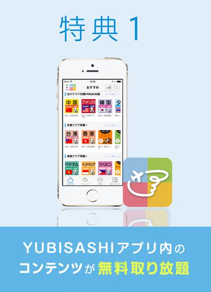 特典1YUBISASHIアプリ内のコンテンツが無料取り放題