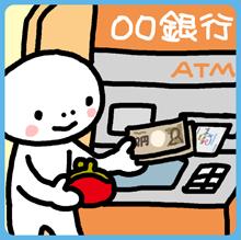 日本で入金