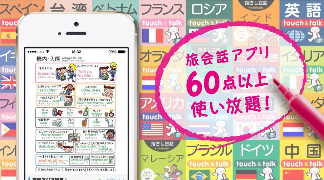 旅会話アプリ60点以上使い放題!