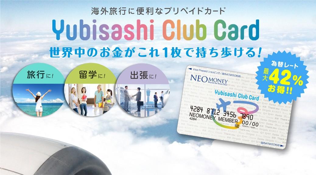海外旅行に便利なプリペイドカードYubisashi Club Card 世界中のお金がこれ1枚で持ち歩ける!為替レート最大42%お得!旅行に!留学に!出張に!