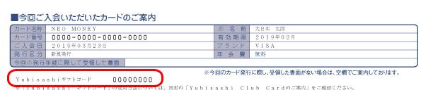 daishi_giftcode