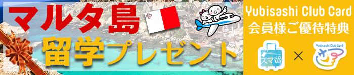 マルタ島 留学プレゼント Yubisashi Club Card会員様ご優待特典
