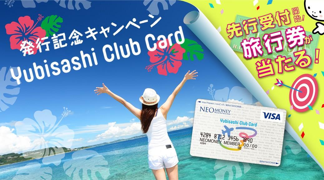 Yubisashi Club Card発行記念キャンペーン 先行受付開始!旅行券が当たる!