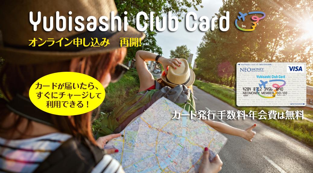 Yubisashi Club Card オンライン申し込み再開!カードが届いたら、すぐにチャージして利用できる! カード発行手数料・年会費は無料