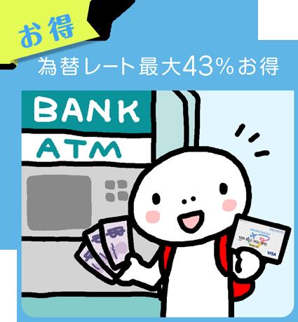 お得 為替レート最大42%お得