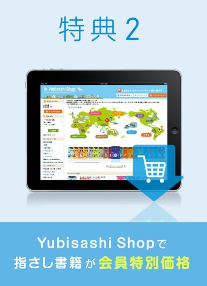 特典2 YUBISASHI Shopで指さし書籍が会員特別価格