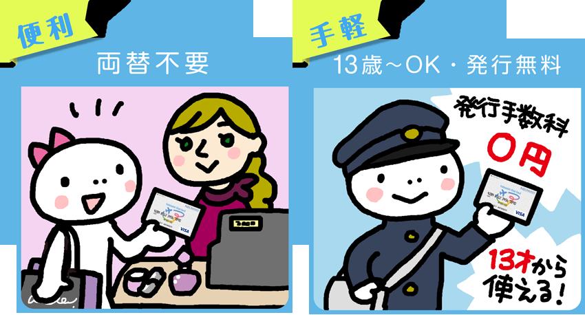 便利 両替不要 手軽 13歳~OK・発行無料