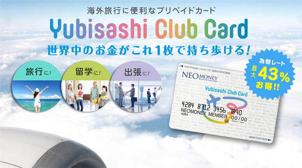 海外旅行に便利なプリペイドカード Yubisashi Club Card 世界中のお金が1枚で持ち歩ける!