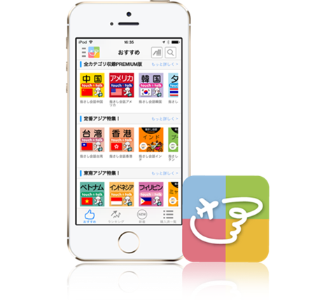 yubisashiアプリ